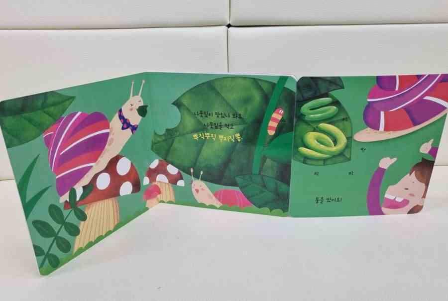 뿌직뿌직 뿌지지뽕-배변연습-보드북