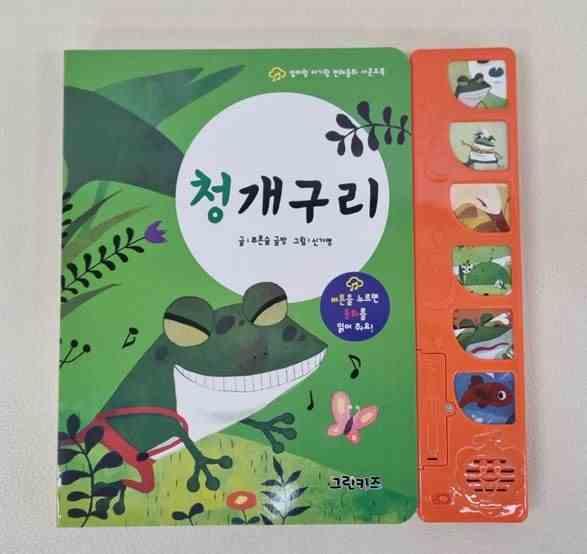 청개구리-사운드북