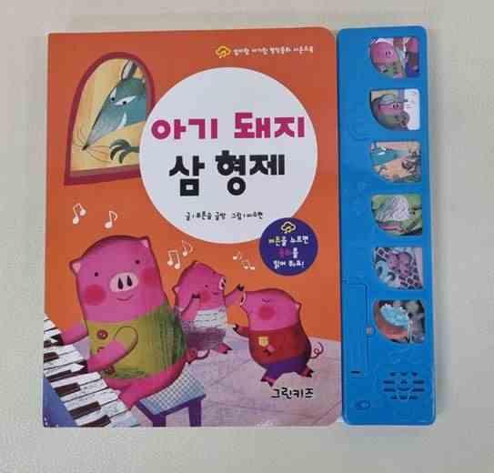 아기돼지 삼형제-사운드북